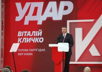 """Виталий Кличко на съезде партии """"Удар"""" / klichko.org"""
