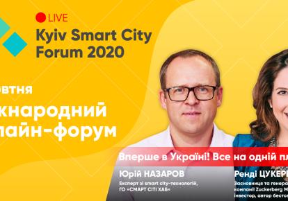 V Международный форум Kyiv Smart City Forum 2020