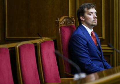 Верховная Рада увлолила Алексея Гончарука с должности премьер-министра. Фото: УНИАН