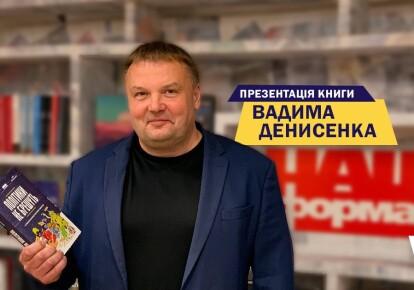 Директор Украинского Института Будущего Вадим Денисенко