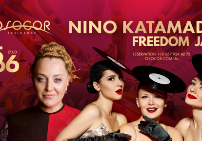 Ніно Катамадзе і Freedom-Jazz