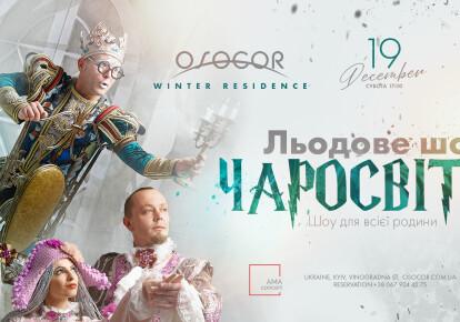 В Osocor Residence выступит единственный в Украине цирк на льду