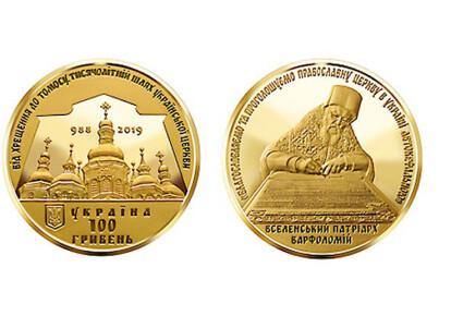"""Нацбанк выпустит памятные монеты """"Предоставление томоса об автокефалии Православной церкви Украины"""""""
