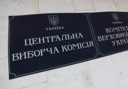 Центральна виборча комісія України припиняє співпрацю з ЦВК Росії