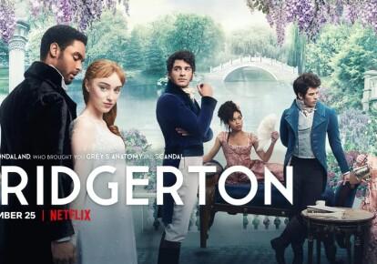 """Офіційний постер серіалу """"Бріджертон"""""""