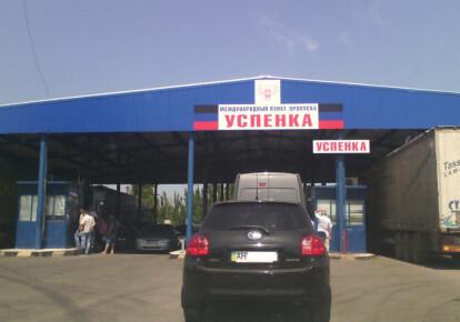 """КПВВ """"Успенка"""""""