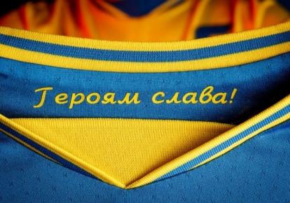 Форма збірної України
