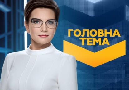 """Олена Кот, """"Головна тема"""""""