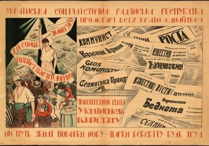 Агітаційний плакат з рекламою газет радянської України на Правобережжі, 1920 рік