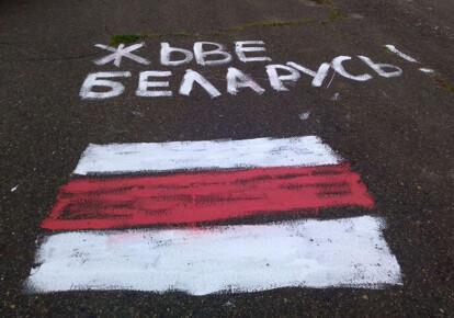Малюнок на асфальті в кольорах біло-червоно-білого прапора Білорусі