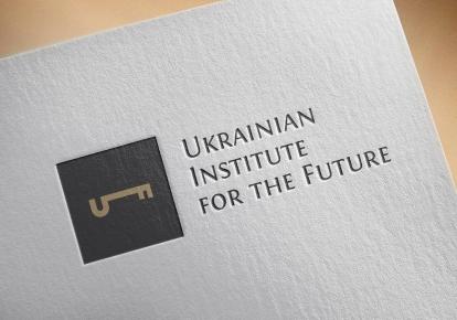 Український інститут майбутнього UIF