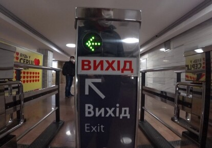 Вход в киевскую подземку