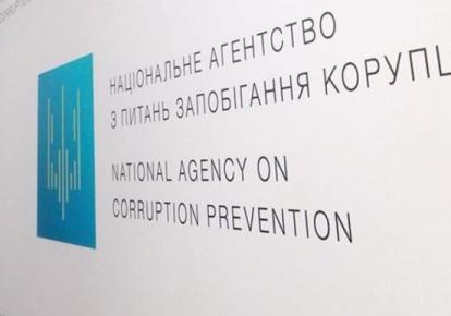 Логотип НАЗК