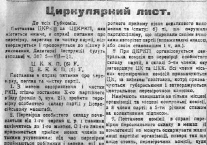 """Постанова ЦК РКП(б) про чистку партії від 25 червня 1921 р. – за газетою """"Вісти ВУЦВК"""" 07.07.1921 р."""