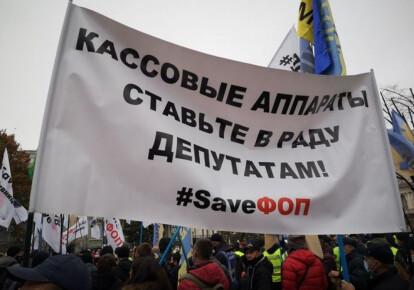 Митинг предпринимателей под стенами парламента. Фото: ubr.ua