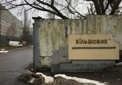 """Киевский завод """"Большевик"""""""