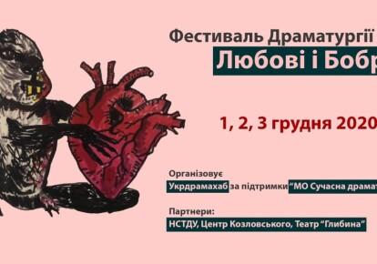 С 1 по 3 декабря в Киеве проходил Фестиваль драматургии «Любви и Бобра»