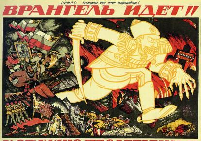 """""""Врангель идет"""". Агітаційний плакат більшовиків. 1920 р."""