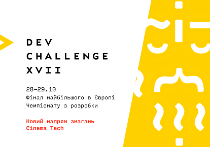 IT-чемпіонат DEV Challenge 17