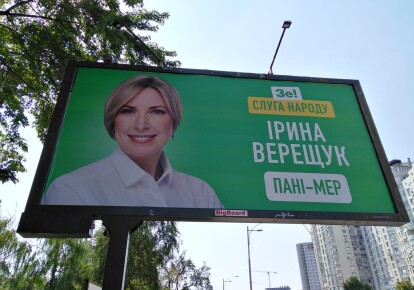 Предвыборный агитационный билборд Ирины Верещук в Киеве/facebook.com/igor.feshchenko