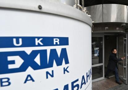 Укрексімбанк в Києві