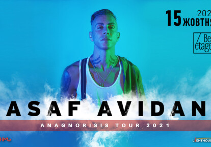 15 октября 2021 года Асаф Авидан представит в столичном Bel Etage седьмую пластинку Anagnorisis