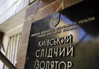 """""""Київський слідчий ізолятор"""""""