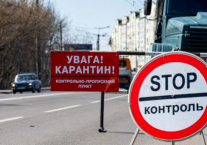 Карантин у Україні