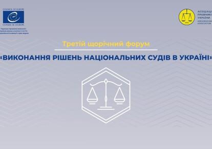 """Третий ежегодный форум """"Выполнение решений национальных судов в Украине"""""""