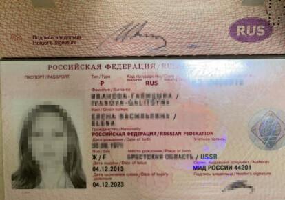 По данным СМИ, речь идет о Елене Галицыной