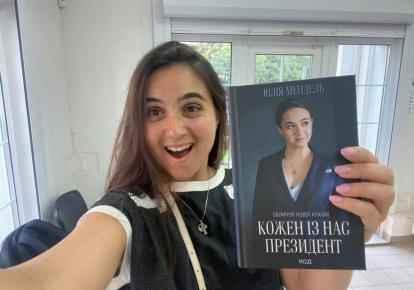 Юлия Мендель с книгой собственного авторства