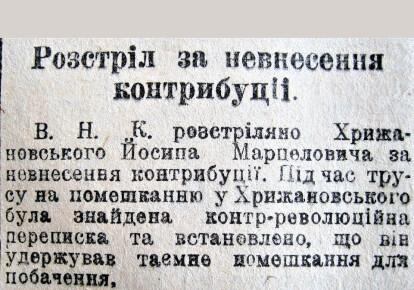 """""""Більшовик"""", 26 липня 1919-го"""
