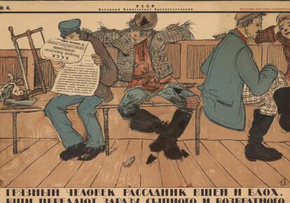 Агітаційний плакат 1920 рік