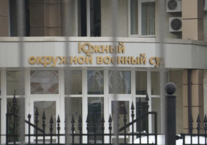 Южный окружной военный суд в Ростове-на-Дону
