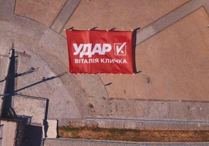 """На Печерську, розгорнули найбільший прапор партії """"УДАР"""""""