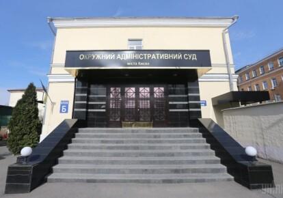 Здание Окружного админсуда Киева