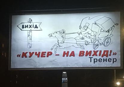 Білборд з написом «КУЧЕР — НА ВІХIД!» у Харкові/newsroom.kh.ua