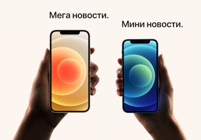 Стали відомі дати старту продажів iPhone 12 версій mini і max в Україні