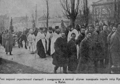 Похороны героев Крут.
