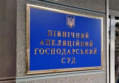 Северный апелляционный хозсуд Киева