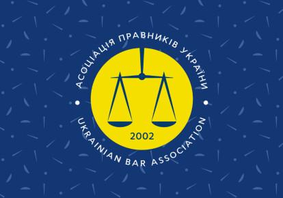 Ассоциация юристов Украины