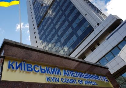 Будівля Київського апеляційного суду