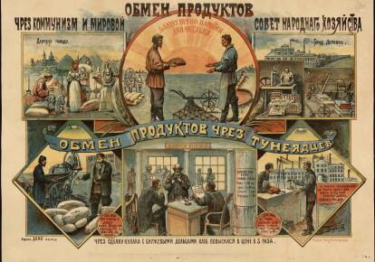 Комуністичний плакат 1920-х років