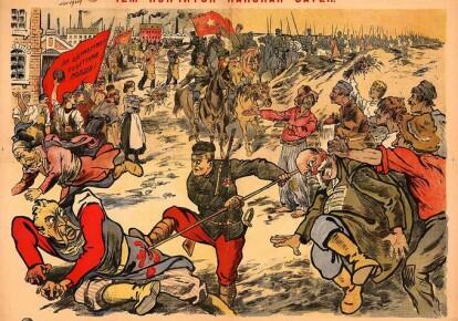 Большевистский плакат времен войны с Польшей