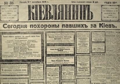"""Перша шпальта газети """"Киевлянин"""", № 38 від 9 (22) жовтня 1919 року"""