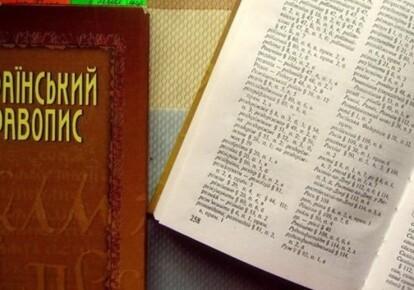 """Вступила в силу новая редакция """"Украинского правописания"""""""