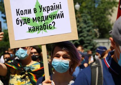 Акція з вимогою легалізувати медичний канабіс
