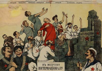 Білогвардійський агітаційний плакат, 1919-й
