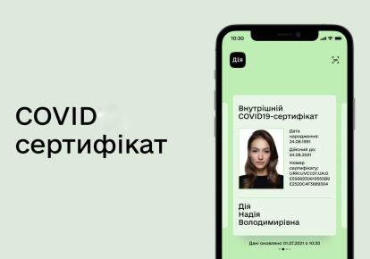 Образец COVID-сертификата