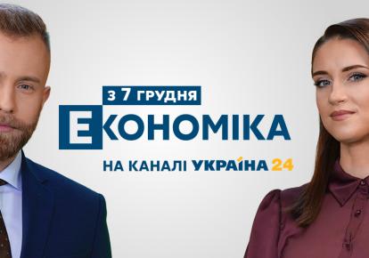 """Програма """"Економіка"""" тепер на каналі """"Україна 24"""""""